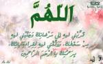 ادعية خلال شهر رمضان