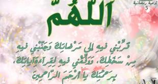 صورة ادعية خلال شهر رمضان
