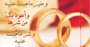 الدعاء المستجاب للزواج من شخص معين