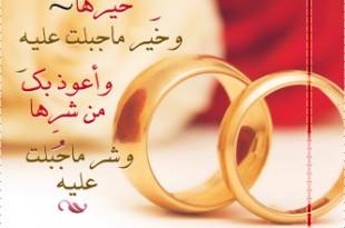 صور الدعاء المستجاب للزواج من شخص معين
