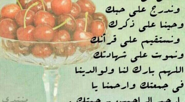 بالصور مسجات ادعيه ليوم الجمعه 908e64e744a59fad252ddaf58ee7e540 600x330