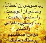 ادعية اسلامية mp3