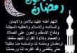 بالصور دعاء دخول رمضان BrJgPefCAAA2WJd.jpglarge 110x75