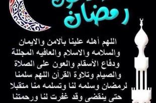 بالصور دعاء دخول رمضان BrJgPefCAAA2WJd.jpglarge 310x205