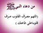 دعاء سيدنا محمد
