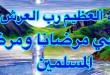 بالصور دعاء لمرضى المسلمين Ye79d 110x75