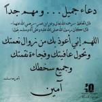 ادعية جميلة في رمضان