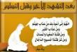 بالصور ادعية في الصلاة azkar wodo salah00121 110x75