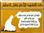 ادعية في الصلاة