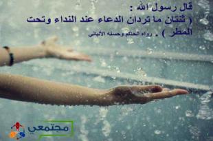 صورة الدعاء وقت نزول المطر