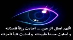 دعاء الحسد والعين