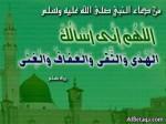 تنزيل ادعية اسلامية