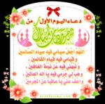ادعية دخول شهر رمضان