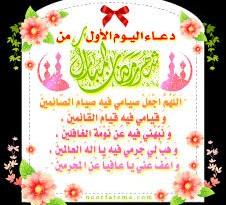 صورة ادعية دخول شهر رمضان