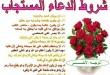 بالصور اداب الدعاء المستجاب images 7ubj 110x75