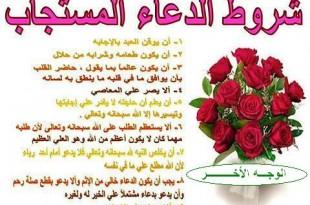 بالصور اداب الدعاء المستجاب images 7ubj 310x205