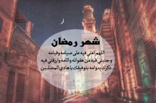 صور ادعية نهار شهر رمضان