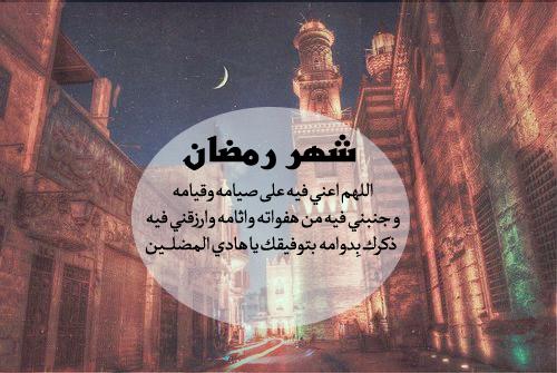 ادعية نهار شهر رمضان دعاء مستجاب
