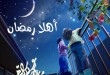 بالصور دعاء استقبال شهر رمضان welcome ramdan 110x75