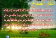 بالصور ادعية الصباح mp3 أذكار الصباح 110x75