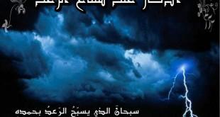 الدعاء عند سماع الرعد