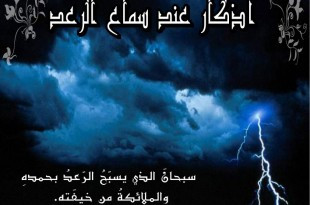 صورة الدعاء عند سماع الرعد