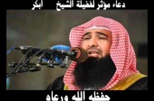 بالصور ادعية الشيخ ادريس ابكر إدريس ابكر دعاء مؤثر بصوت الشيخ 310x205