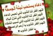 بالصور صور ادعية رمضان ادعية ليلة الجمعة1 110x75