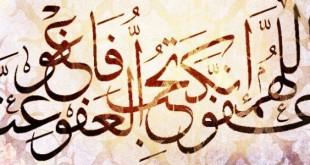 الدعاء الذي هز عرش الرحمن