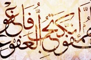 بالصور الدعاء الذي هز عرش الرحمن اللهم انك عفو تحب العفو1 310x205