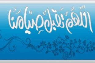 بالصور ادعية الرسول عليه الصلاة والسلام اللهم تقبل منا صيامنا 310x205