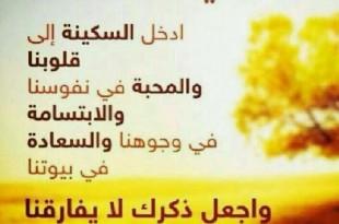 بالصور ادعية العمرة ومناسكها دعاء الصباح1 310x205
