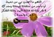 بالصور دعاء البهاء دعاء الصباح3 110x75