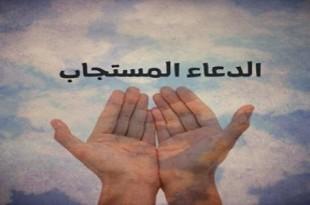 بالصور اوقات استجابة الدعاء يوم الجمعه شروط قبول الدعاء 310x205