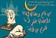 بالصور ادعية بعد صلاة التراويح ش1 110x75