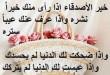 بالصور ادعية ثناء على الله صوره دعا للاحباب في الصباح i 110x75