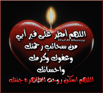 ادعية ماثورة عن النبي