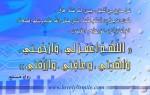 دعاء مستجاب عن الرسول صلى الله عليه وسلم