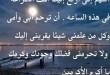 بالصور دعاء يوم الجمعه قصير 0c4acf37350745665f0cb13ade86beaa 110x75