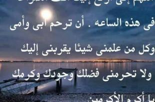 صورة دعاء يوم الجمعه قصير