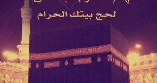 ادعية احمد العجمي