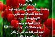 بالصور ادعيه الجمعه المباركه 10431483 900066926708708 5964090304311614125 n 110x75