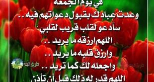 ادعيه الجمعه المباركه