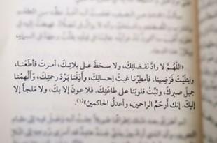 صورة من ادعية الرسول صلى الله عليه وسلم