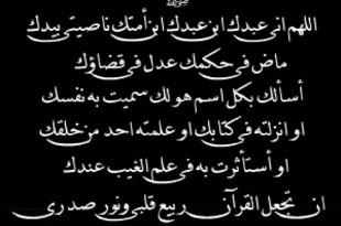 بالصور ادعية احمد بن على العجمى 1325077720661 310x205