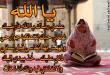 بالصور اجمل الدعاء لله 13588657986 110x75