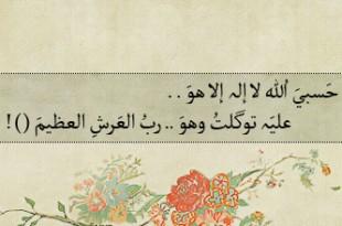 بالصور ادعية العمرة 13593041102 310x205