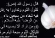 بالصور الدعاء للمسلمين 13667167004 110x75