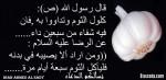 الدعاء للمسلمين