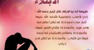 دعاء احمد العجمي